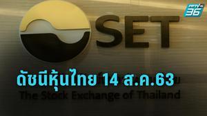 หุ้นไทย 14 ส.ค.63 ปิดการซื้อขายภาคบ่ายลดลง -19.64 จุด