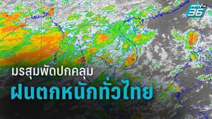 กรมอุตุฯ เตือน ฝนตกหนักทั่วไทย คลื่นสูง 2 ม.