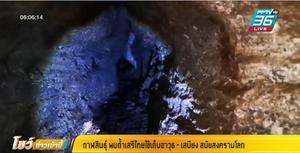 พบถ้ำเสรีไทย สมัยสงครามโลกครั้งที่ 2 คาดใช้เก็บอาวุธ-เสบียง