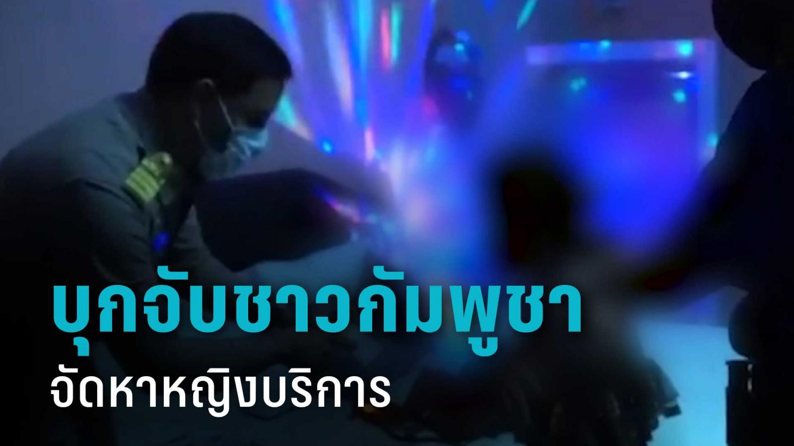 กรมการปกครองบุกจับชาวกัมพูชาจัดหาหญิงบริการทางเพศ