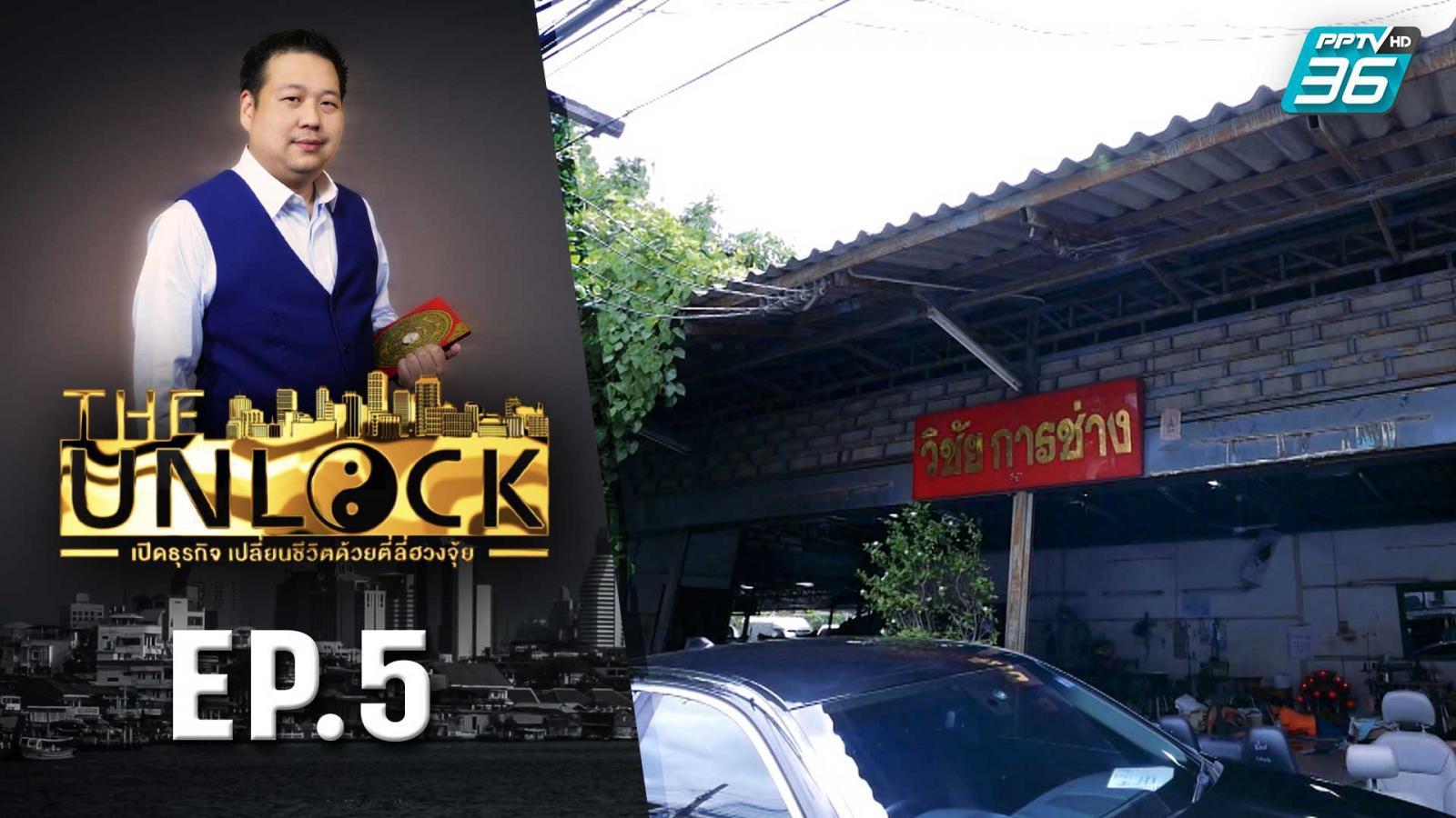 The Unlock เปิดธุรกิจ เปลี่ยนชีวิตด้วยตี่ลี่ฮวงจุ้ย | ตอน ธุรกิจหุ้มเบาะ EP.5 | PPTV HD 36