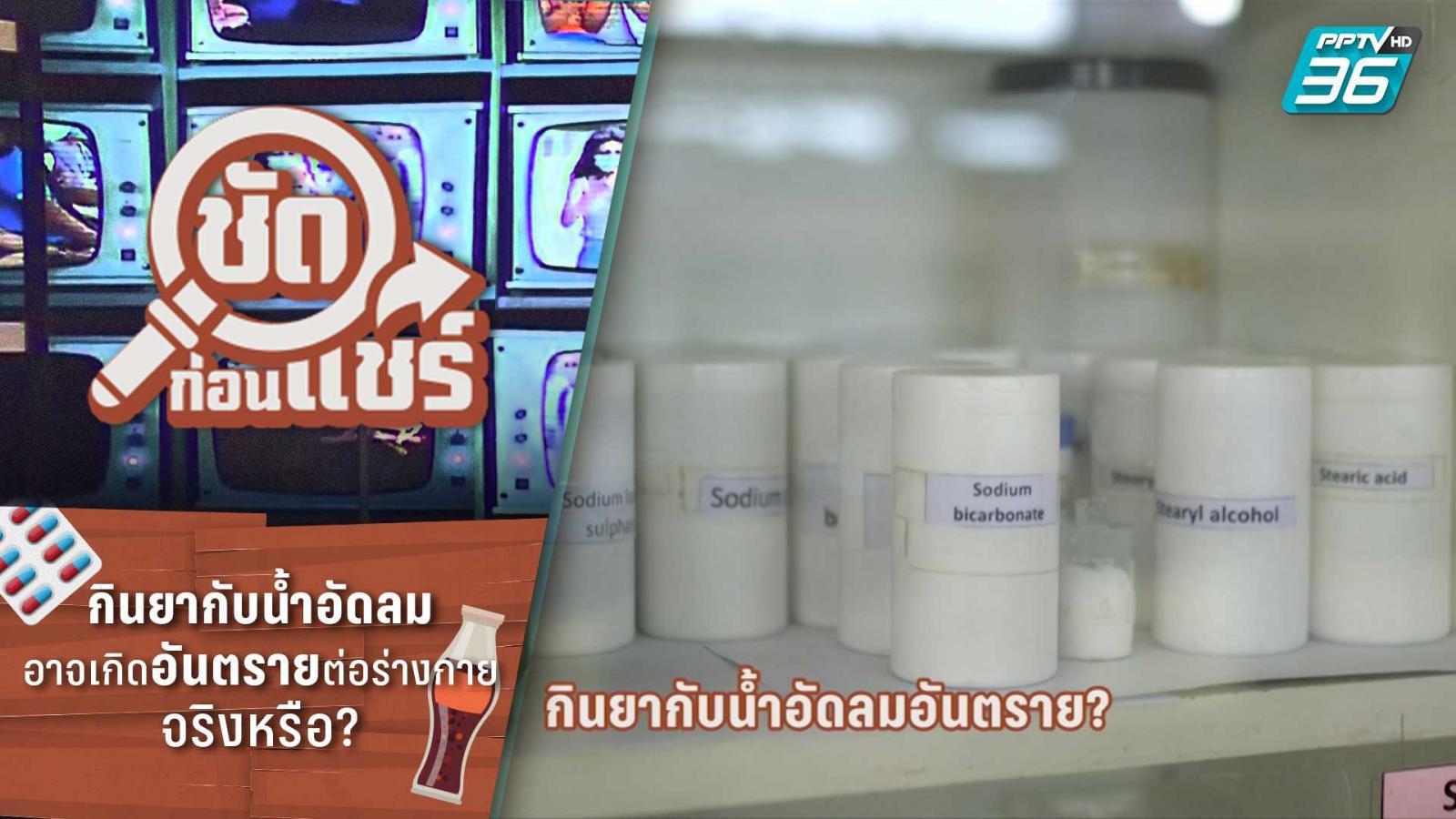 ชัดก่อนแชร์ | กินยากับน้ำอัดลม อาจเกิดอันตรายต่อร่างกาย จริงหรือ? | PPTV HD 36