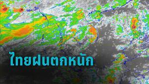 กรมอุตุฯ เตือน ไทยตอนบนฝนตกหนัก -  กทม.ฟ้าคะนอง 70%