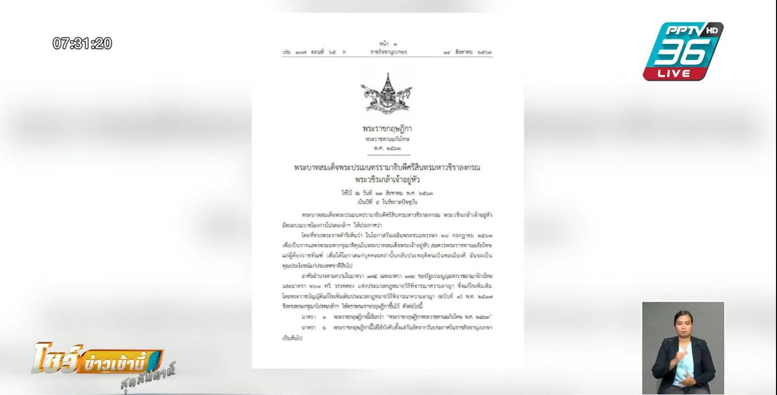 เปิดชื่อคนดัง-นักการเมือง ได้รับพระราชทานอภัยโทษ-ลดโทษ