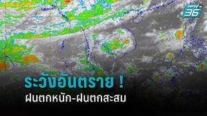 อุตุฯ เตือน ระวังฝนฟ้าคะนอง ทั่วประเทศ กรุงเทพฯ ร้อยละ 70