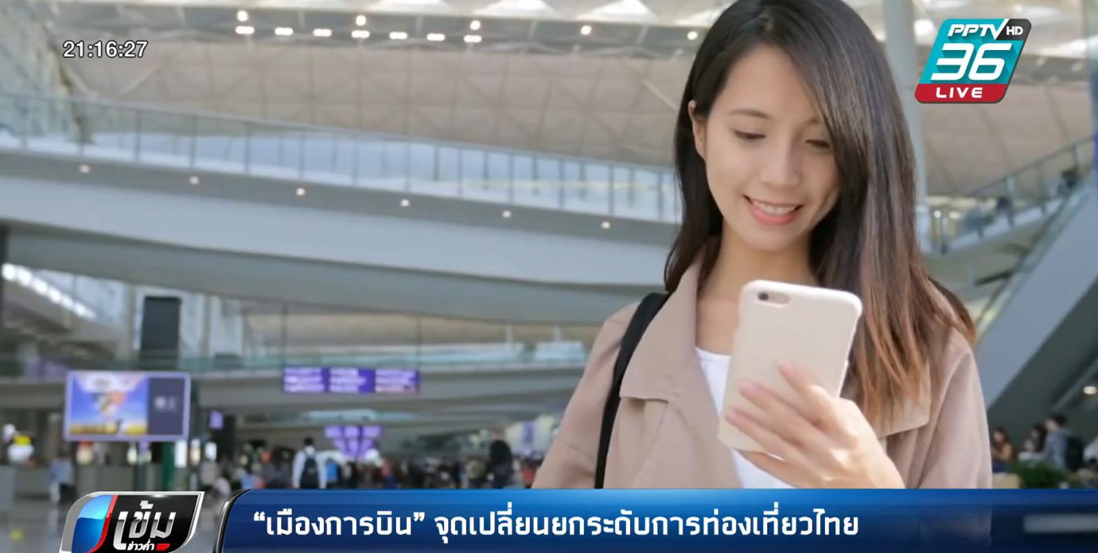"""""""เมืองการบิน"""" จุดเปลี่ยนยกระดับการท่องเที่ยวไทย"""