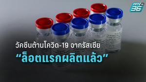 รัสเซียเริ่มผลิตวัคซีนโควิด-19 ล็อตแรก