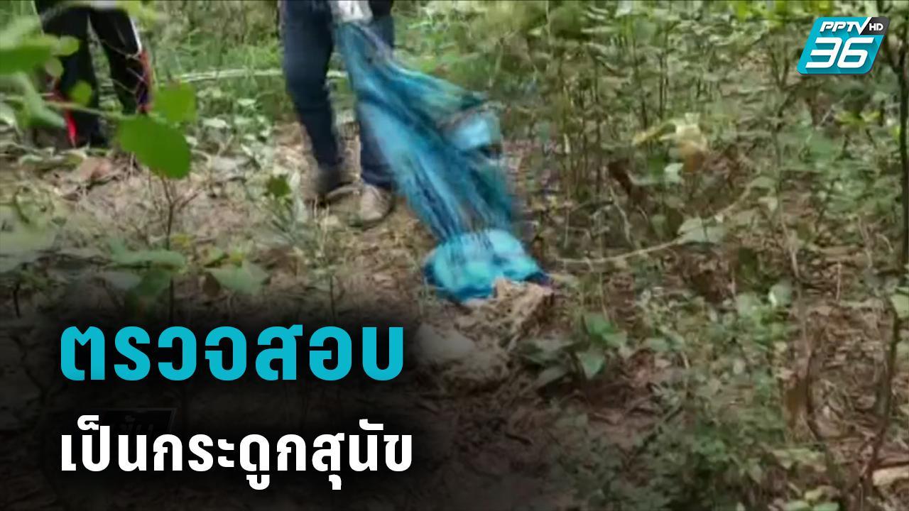 ลือพบชิ้นส่วนมนุษย์ในป่าชุมชน ตรวจสอบเป็นกระดูกสุนัข