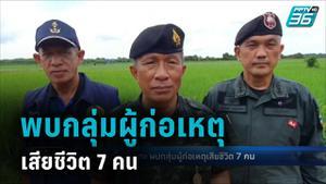 ตรวจสอบพื้นที่ปะทะ พบกลุ่มผู้ก่อเหตุเสียชีวิต 7 คน