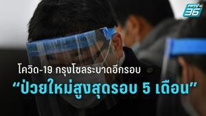เกาหลีใต้พบผู้ติดเชื้อโควิด-19ใหม่ รายวันมากสุดในรอบ 5 เดือน