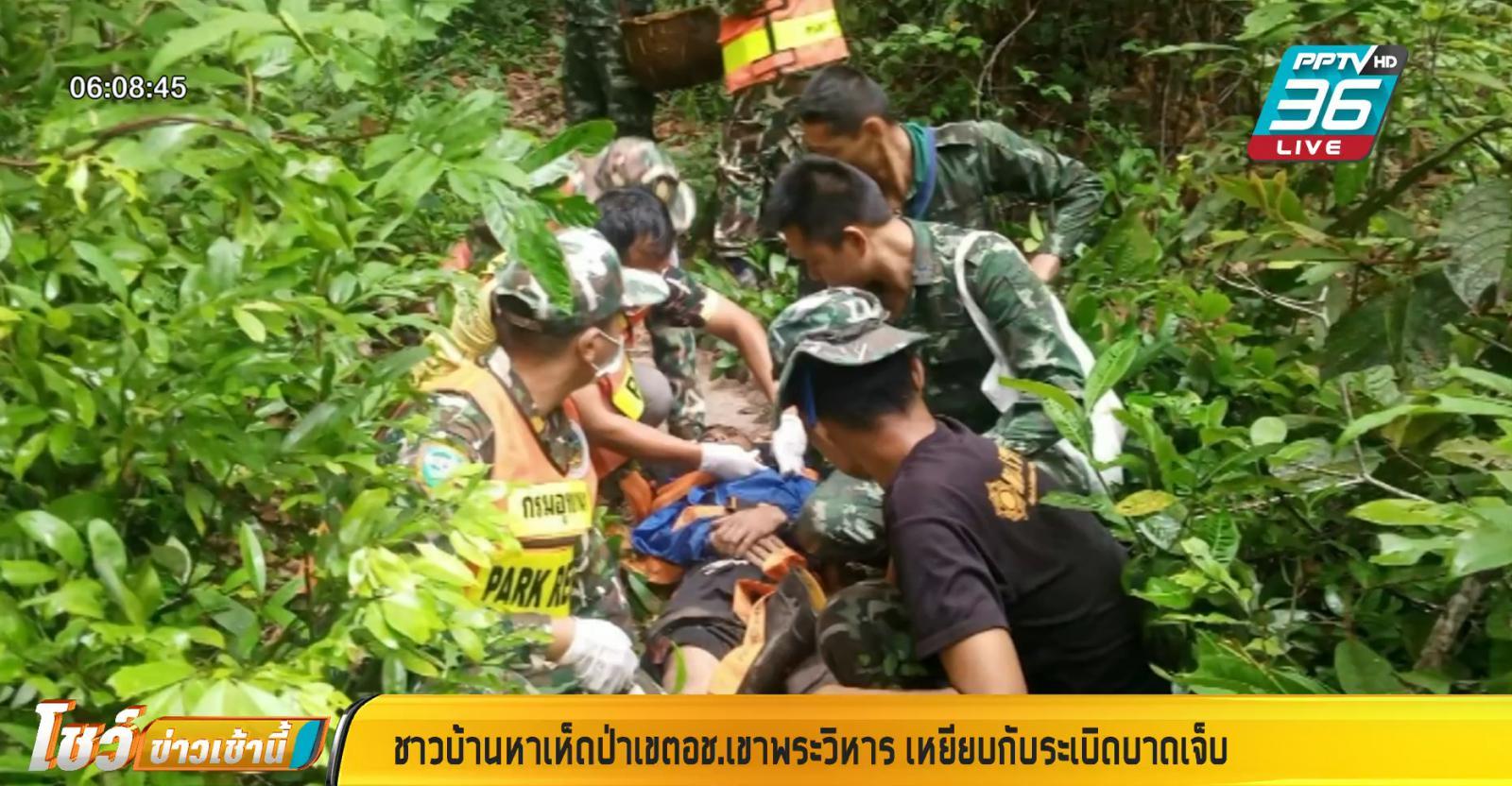 ชาวบ้านหาเห็ดป่าเขตอช.เขาพระวิหาร เหยียบกับระเบิดบาดเจ็บ