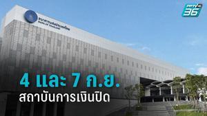 แบงก์ชาติ ออกประกาศให้วันที่ 4 และ 7 กันยายน เป็นวันหยุดสถาบันการเงินฯ