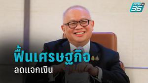 """""""สุพัฒนพงษ์"""" ชูนโยบาย """"รวมไทยสร้างชาติ"""" ฟื้นเศรษฐกิจ ลดแจกเงิน"""