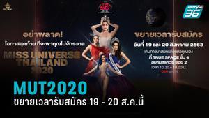 ลุ้นเป็นตัวจริงแห่งจักรวาล Miss Universe Thailand 2020 ขยายเวลารับสมัคร 19 - 20 ส.ค.นี้