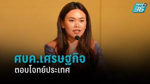 """""""ไตรศุลี"""" เผย """"บิ๊กตู่"""" ยัน ศบค.เศรษฐกิจ-คกก.ขับเคลื่อนไทยฯ ตอบโจทย์ประเทศ"""