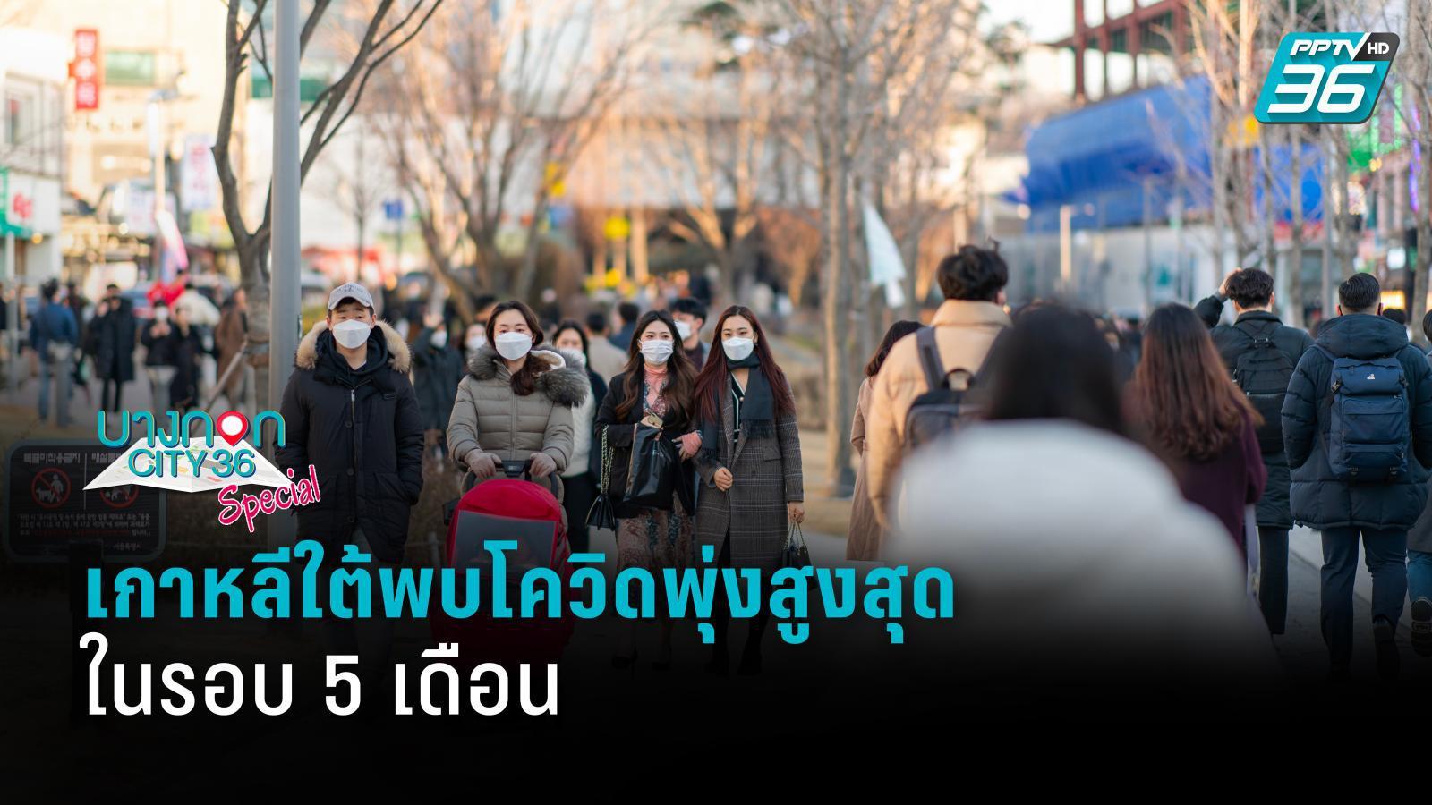 เกาหลีใต้พบผู้ติดเชื้อโควิดพุ่งสูงสุดในรอบ 5 เดือน