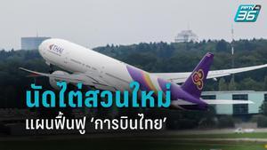 """ไต่สวนแผนฟื้นฟู """"การบินไทย"""" นัดแรกไม่สำเร็จ ศาลฯนัดใหม่ 20 ส.ค.นี้"""
