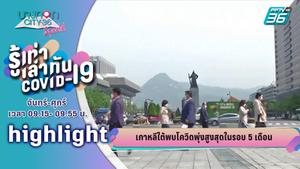 บางกอกซิตี้ เลขที่ 36 | เกาหลีใต้พบโควิดพุ่งสูงสุดในรอบ 5 เดือน | PPTV HD 36