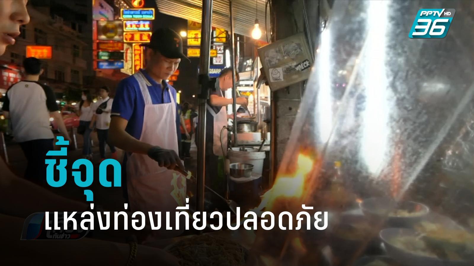 ททท. ผนึก สตาร์ทอัพไทย ชี้จุดแหล่งท่องเที่ยวปลอดภัย