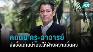 """""""เพื่อไทย"""" แฉ ครู-อาจารย์ ถูกคาดโทษ หากปล่อยนร.แสดงออกทางการเมือง"""