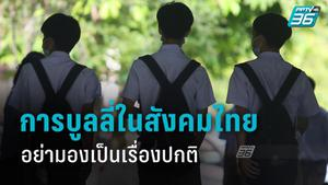 การบูลลี่ในสังคมไทย อย่ามองเป็นเรื่องปกติ