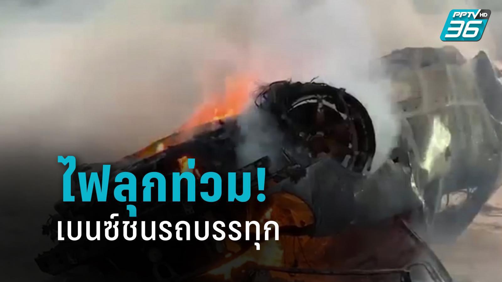 เบนซ์เสยท้ายรถบรรทุก ไฟลุกท่วมทั้งคัน คนขับมุดหนีทันโบกแท็กซี่ไปรพ.