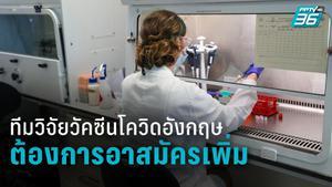 อังกฤษต้องการอาสาสมัครทดสอบวัคซีนโควิด-19 เพิ่ม