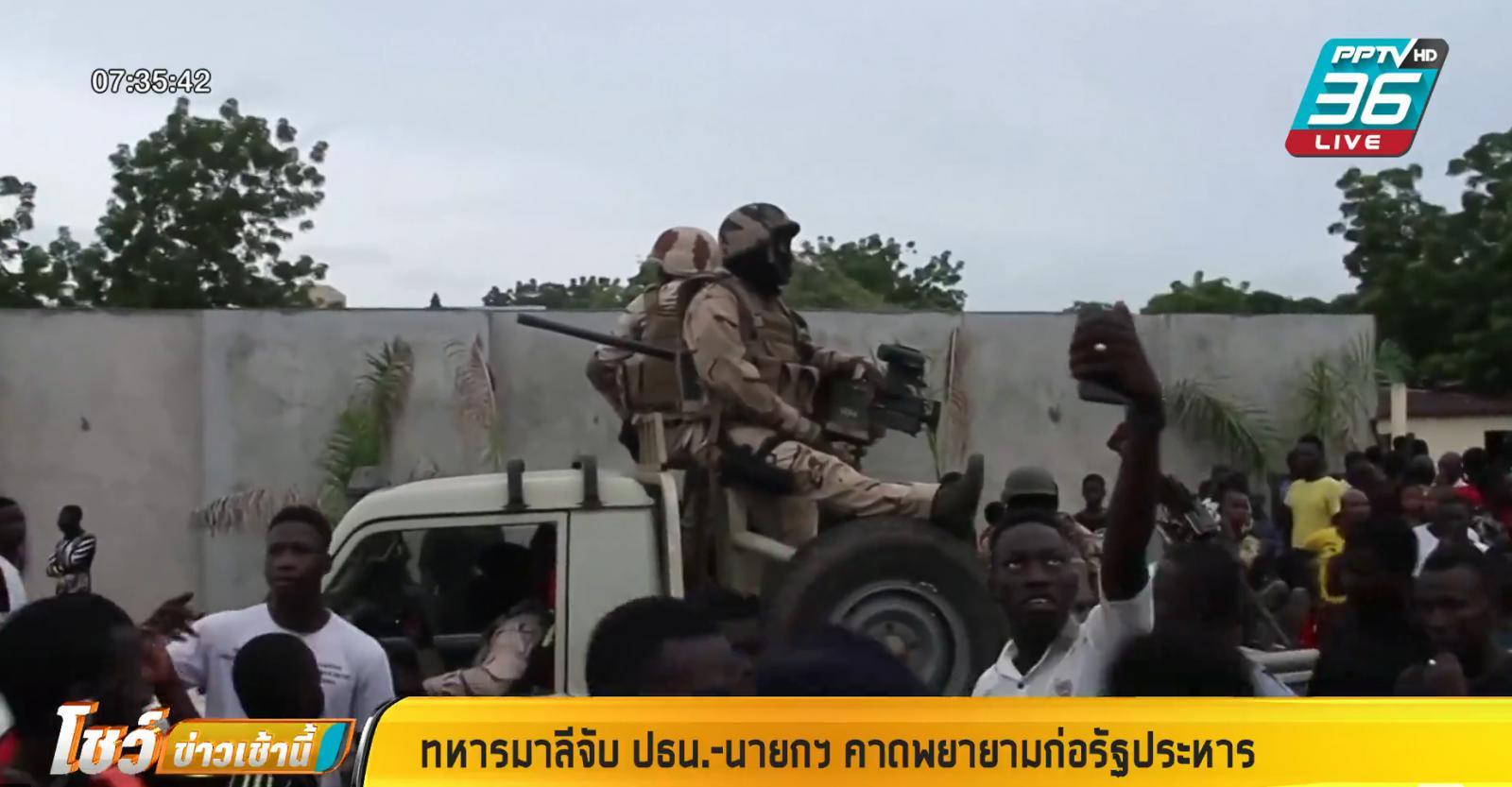 ทหารมาลีจับ ปธน.-นายกฯ คาดพยามก่อรัฐประหาร