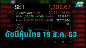 หุ้นไทย 19 ส.ค.63 ปิดการซื้อขาย ลดลง 21.44 จุด