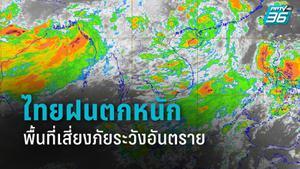กรมอุตุฯ เตือน ไทยฝนตกหนัก พื้นที่เสี่ยงภัยระวังอันตราย