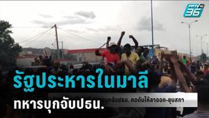 รัฐประหารในมาลี ทหารบุกจับปธน. กดดันให้ลาออก-ยุบสภา