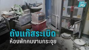 ถังแก๊สหุงต้ม ระเบิดคาบ้านพักคนงาน เจ็บ 5 คน ด.ญ.สาหัส