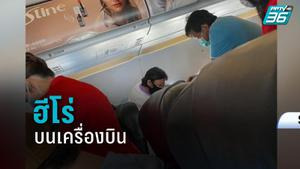 ฮีโร่บนเครื่องบินอดีตพยาบาลช่วยชีวิตผู้โดยสารป่วยชักเกร็ง