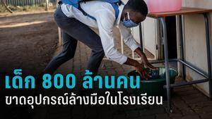 เด็ก 800 ล้านคนได้กลับไปเรียน ในโรงเรียนที่ขาดแคลนอุปกรณ์ล้างมือ