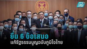 """""""ภูมิใจไทย"""" เสนอ 6 ข้อ แก้รัฐธรรมนูญ เลือกตั้งสสร.-ร่างรัฐธรรมนูญ-ยุบสภา-เลือกตั้งใหม่"""