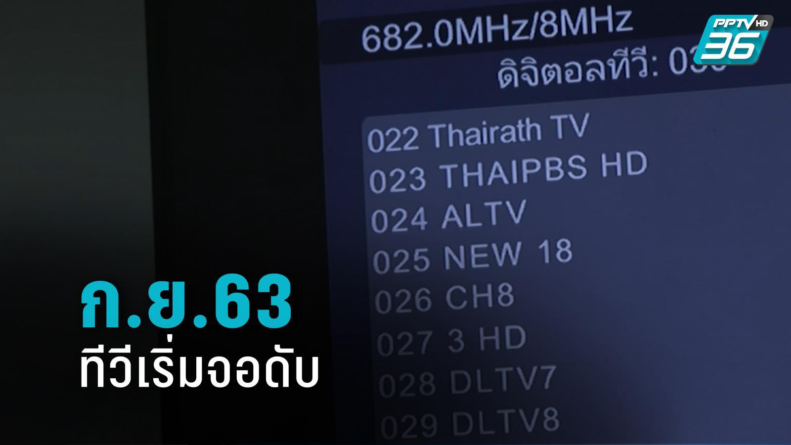 ก.ย.63 ทีวีเริ่มจอดับ ต้องปรับจูนคลื่นทีวีดิจิทัลใหม่