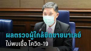 โล่งอก!! สธ. ยัน ผลตรวจผู้ใกล้ชิดชายมาเลย์ ไม่พบเชื้อ โควิด-19 ย้ำ ยังไม่มีหลักฐานติดเชื้อในไทย