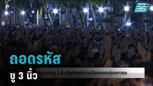 ถอดรหัส ชู 3 นิ้ว สัญลักษณ์ทางการเมืองกลุ่มเยาวชน