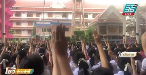 รมว.ศธ. ยินดีเต็มที่หาก นักเรียน ชู 3 นิ้ว- เป่านกหวีดไล่ ที่กระทรวง