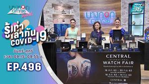 Central International Watch Fair 2020
