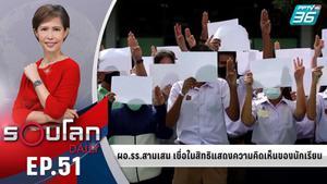 ถอดรหัสชู 3 นิ้ว สัญลักษณ์การเมืองของกลุ่มเยาวชน | 19 ส.ค. 63 | รอบโลก DAILY