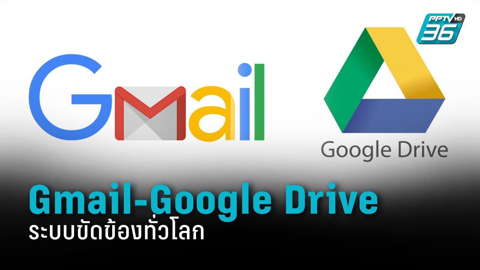 """""""Gmail"""" และ """"Google Drive"""" ขัดข้องทั่วโลก! ไม่สามารถส่งอีเมลหรือเข้าถึงไฟล์ได้"""