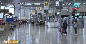 พบผู้โดยสาร 769 คน เดินทางถึงไทยมีไข้สูงส่ง โรงพยาบาล 9 คน