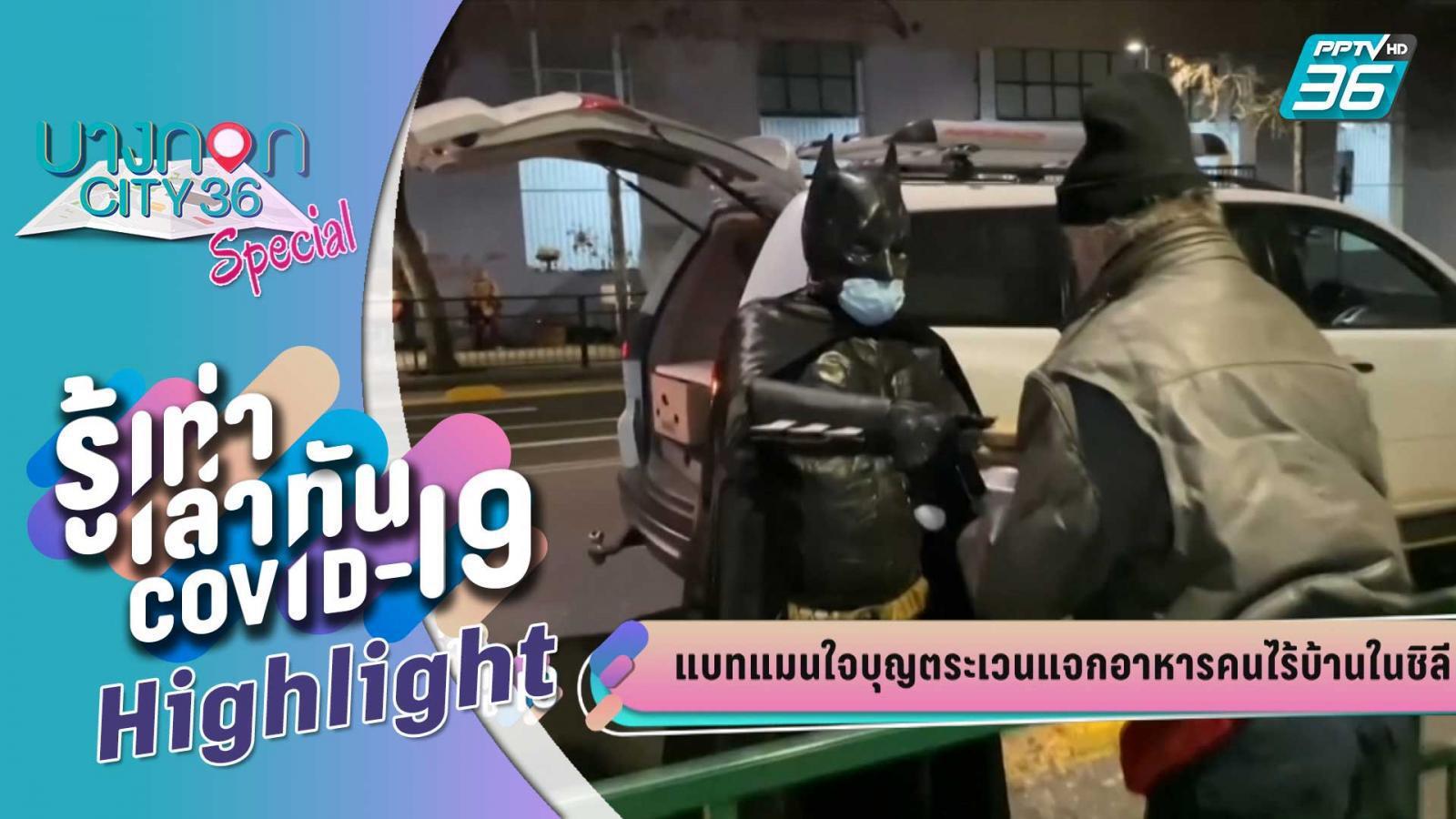 บางกอกซิตี้ เลขที่ 36 | แบทแมนใจบุญ ตระเวนแจกอาหารคนไร้บ้านในชิลี | PPTV HD 36
