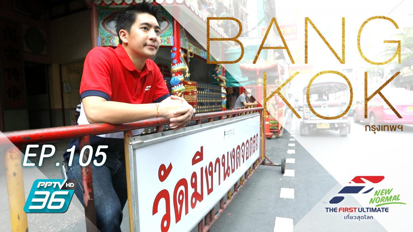 Bangkok, Thailand (น็อตไหว้พระที่เยาวราช)