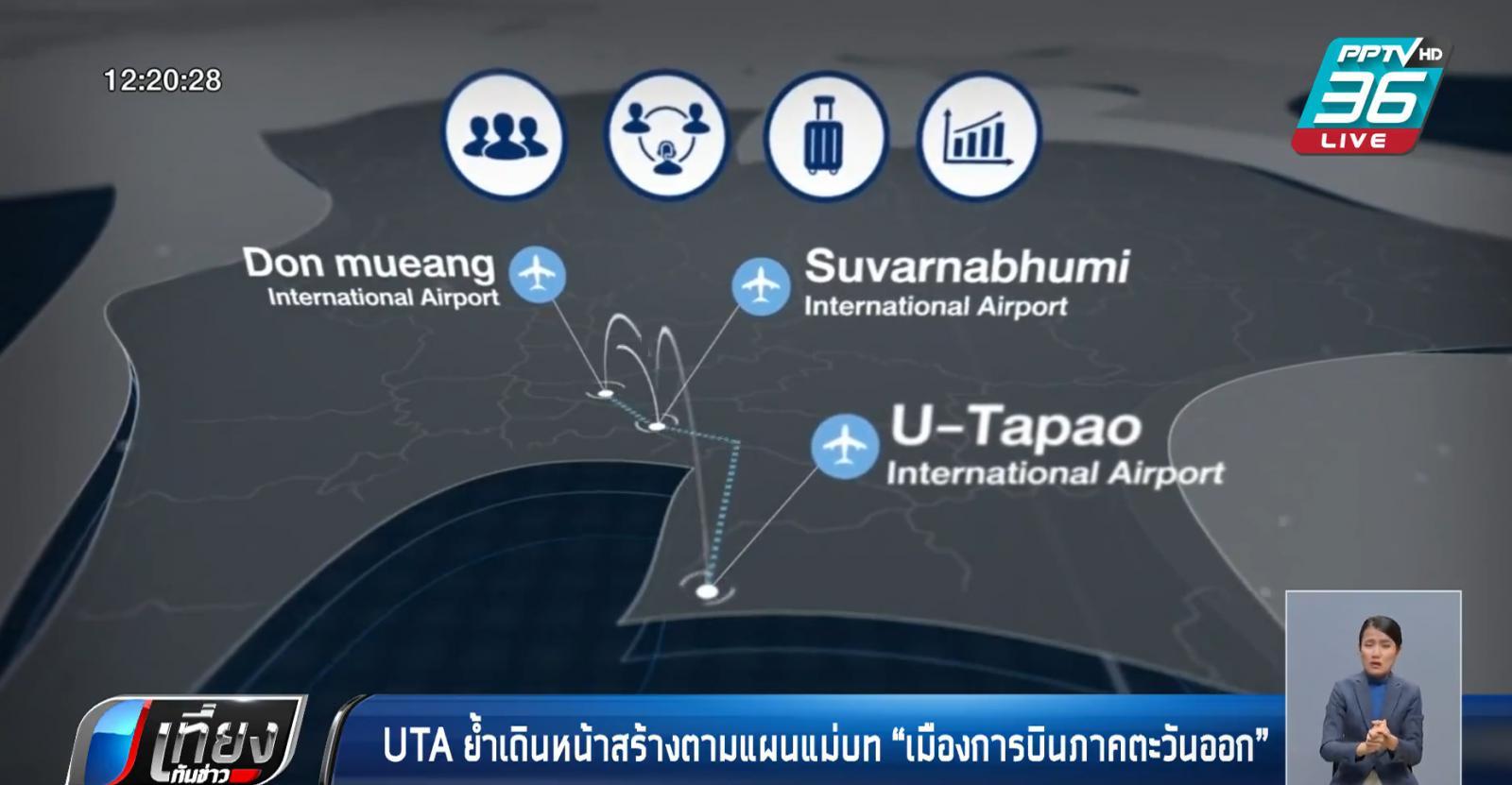 "UTA ย้ำเดินหน้าสร้างตามแผนแม่บท ""เมืองการบินภาคตะวันออก"""