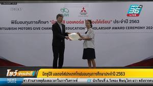 มิตซูบิชิ มอเตอร์ส ประเทศไทย มอบทุนการศึกษา ประจำปี 2563