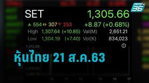 หุ้นไทยเปิดการซื้อขาย 1,305.66 จุด คาดแกว่งไซด์เวย์