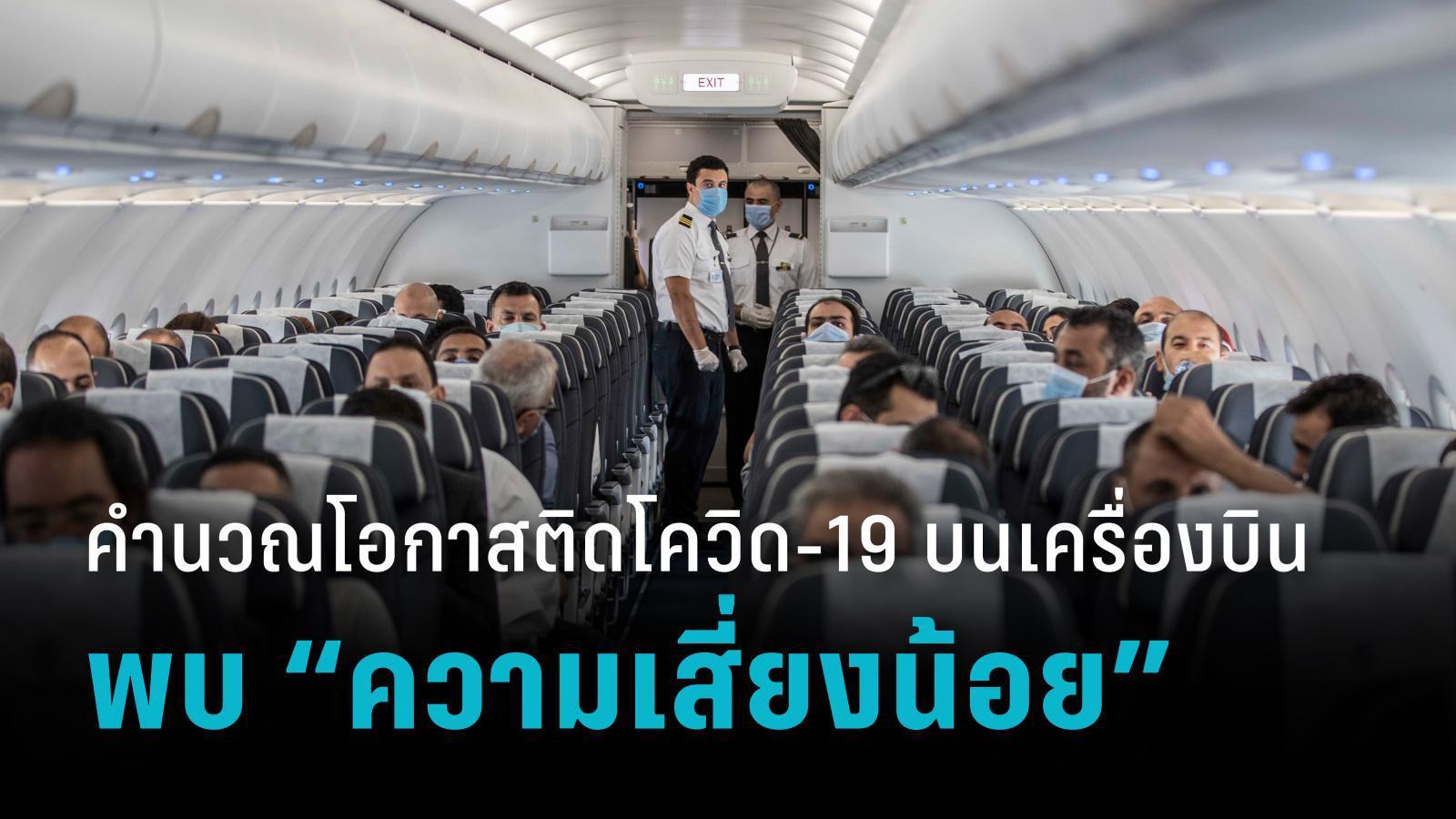 นักวิจัยเผยการศึกษาใหม่ โอกาสติดโควิด-19 บนเครื่องบินมีไม่มาก