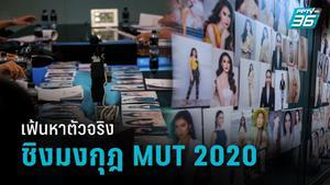 """Miss Universe Thailand 2020"" คัดเข้มใบสมัคร เฟ้นหาสาวงามตัวจริงแห่งจักรวาล"